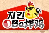 OBA炸鸡