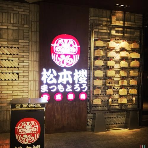 松本楼日式烧肉