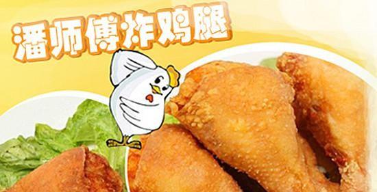 苏澄潘师傅炸鸡腿