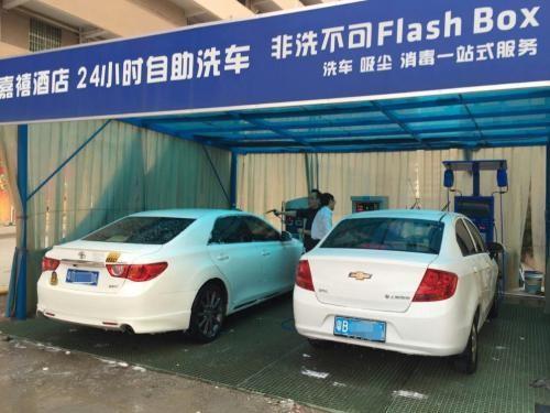 洗趣自动洗车