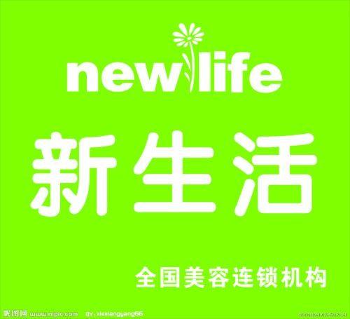 韩国新生活美容院集团