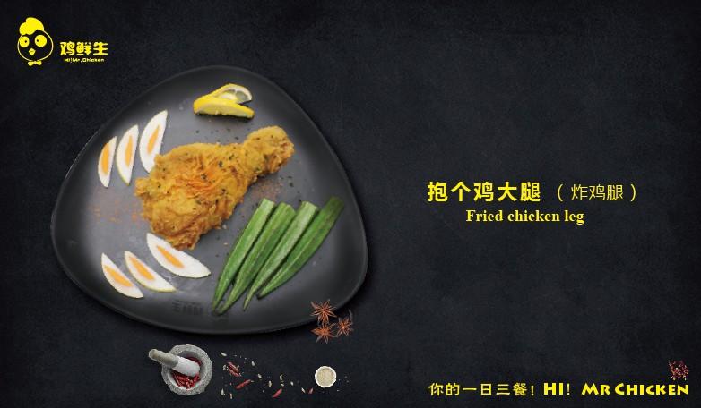鸡鲜生炸鸡