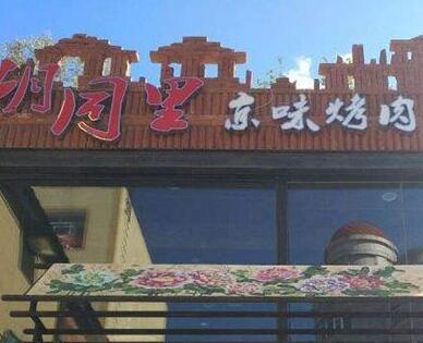 胡同里京味韩式烤肉