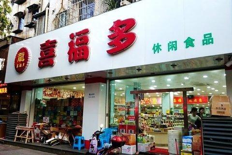 喜福多零食店