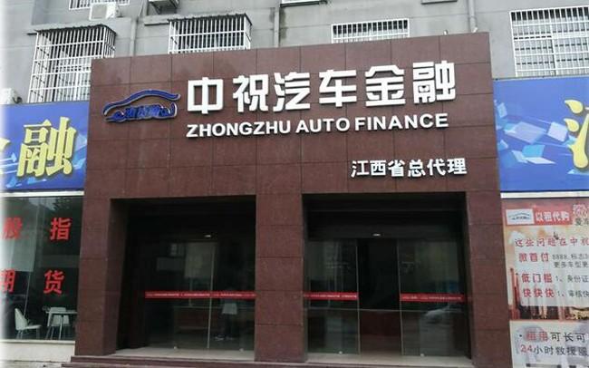 中祝汽车金融