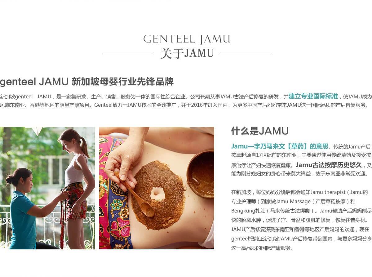 genteel Jamu产后修复