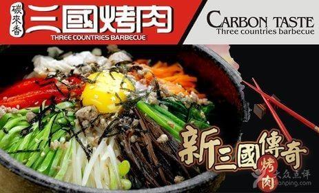 碳来香三国烤肉
