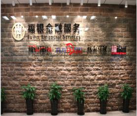 福银金融服务