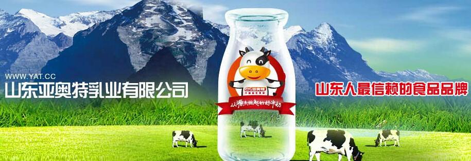 亚奥特牛奶