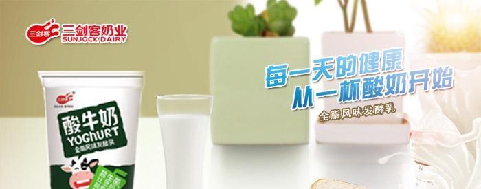 三剑客牛奶