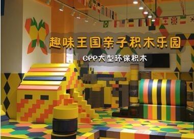 趣味王国儿童主题乐园