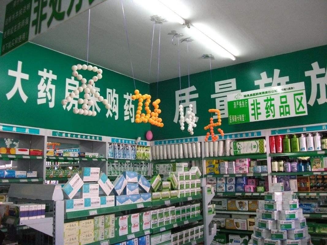 医药馆药房药店