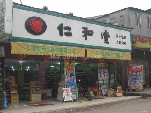 仁和堂药店