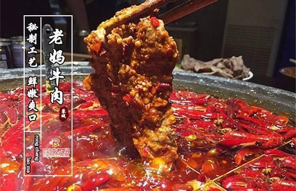 蓉城老妈火锅