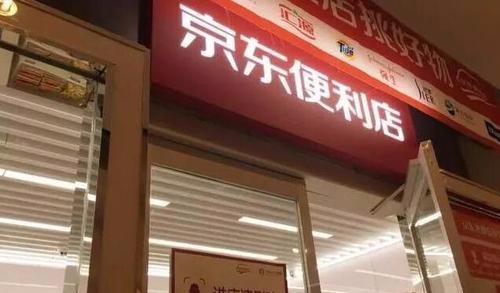 京东便利店