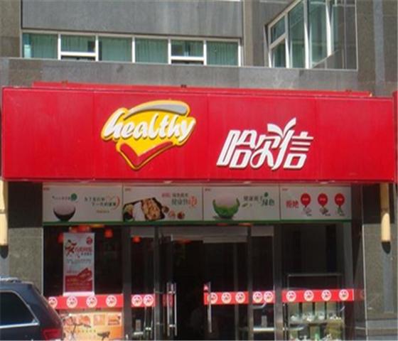 哈尔信食品超市