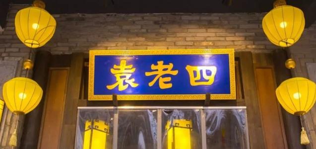 袁老四老火锅