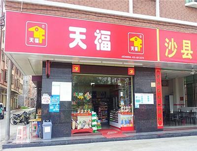 天福便利店