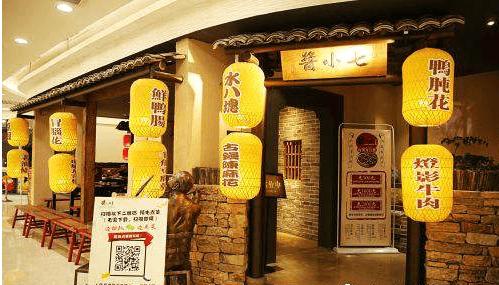 酱小七老火锅
