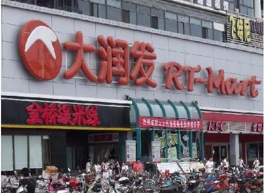 大润发超市