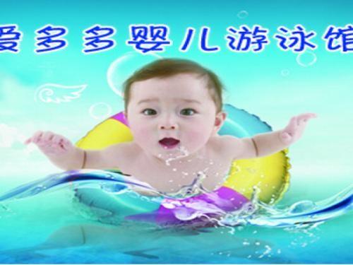 爱多多婴儿游泳馆