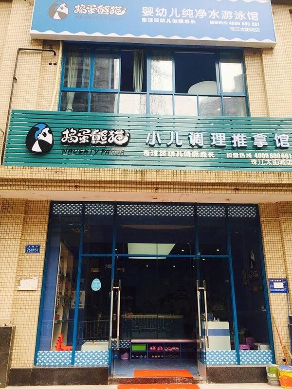 捣蛋熊猫游泳馆
