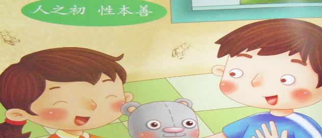 汉源幼儿园国学教育加盟