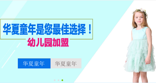 华夏童年幼儿园加盟