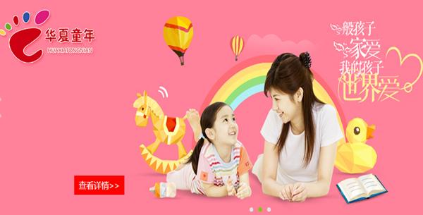 华夏童年幼儿园加盟支持