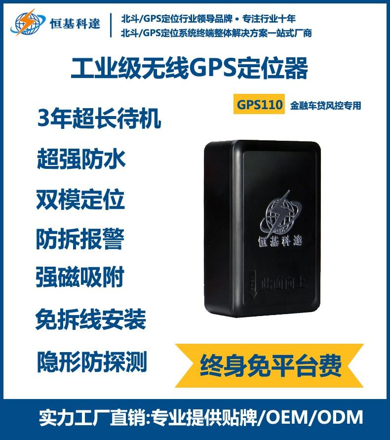 恒基科达GPS定位器
