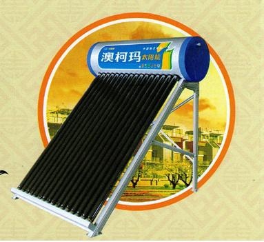 澳柯玛太阳能