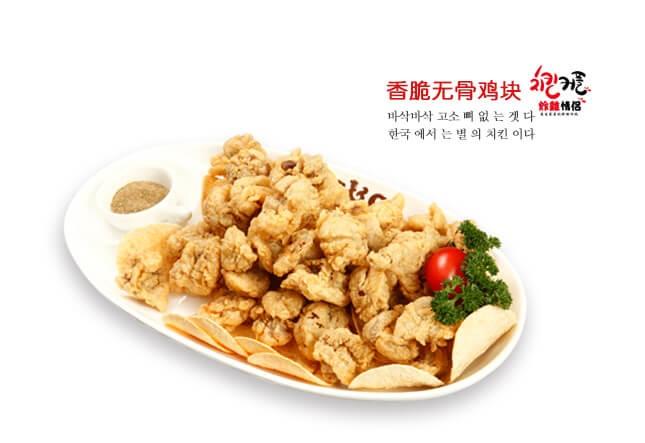 韩国炸鸡情侣
