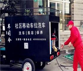 车司令移动洗车