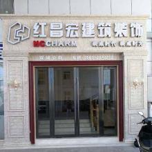 红昌宏建筑装饰