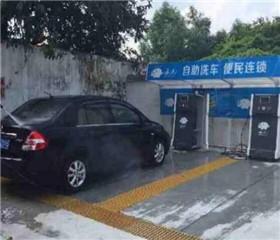 云洗自助洗车